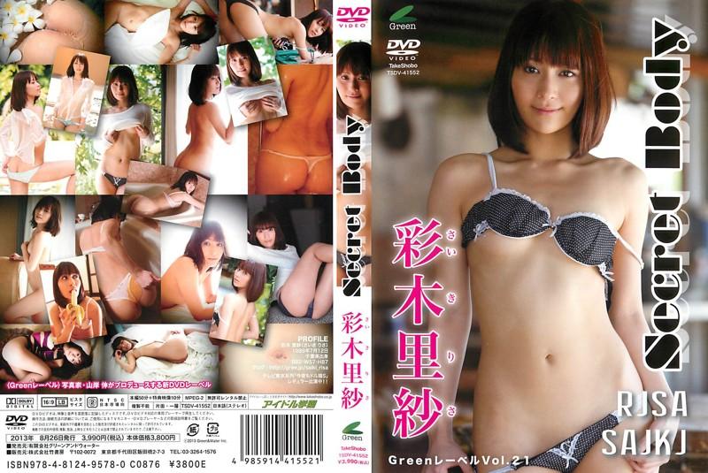 TSDV-41552 Risa Saiki 彩木里紗 – Greenレーベル Secret Body