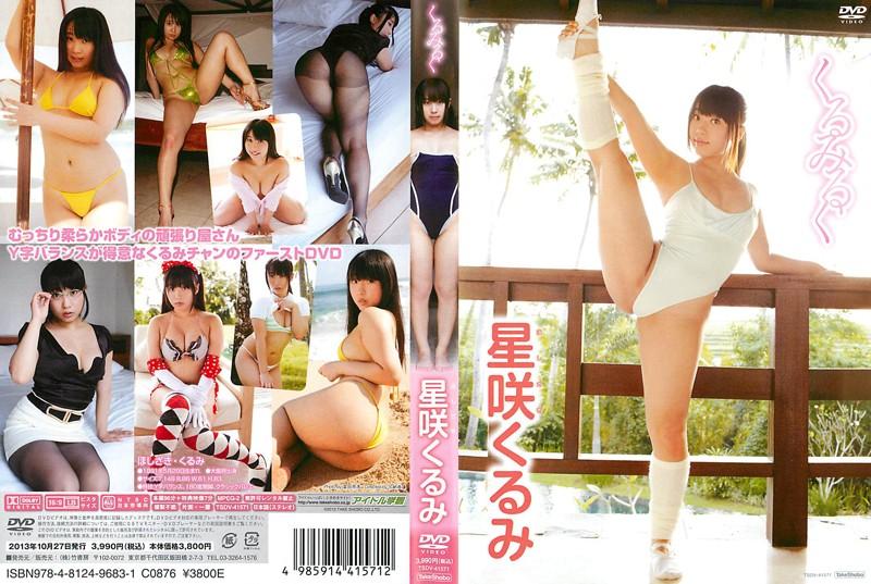 TSDV-41571 Hoshizaki Kurumi 星咲くるみ – くるみるく