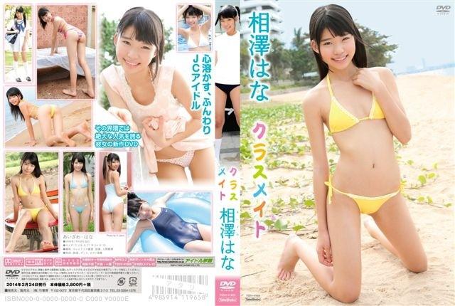 TSDV-41605 Hana Aizawa 相澤はな – クラスメイト