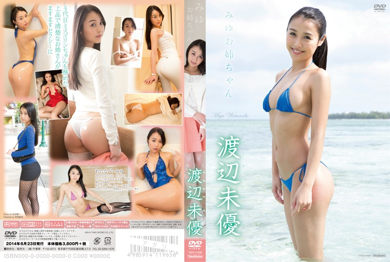TSDV-41638 Miyu Watanebe 渡辺未優 – みゆお姉ちゃん