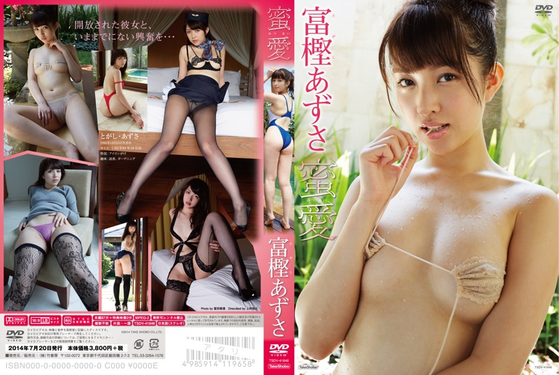 TSDV-41646 Azusa Togashi 富樫あずさ – 蜜愛