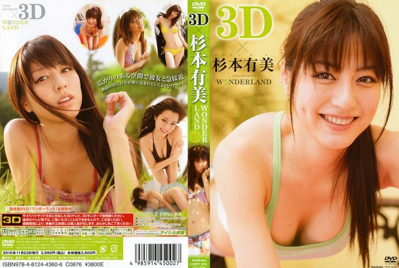 3D×WONDERLAND/杉本有美