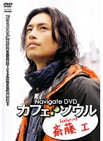 Navigate DVD カフェ・ソウル featuring 斎藤 工