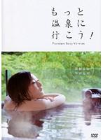 もっと温泉に行こう!~PREMIUM SEXY VERSION~Vol.1 箱根温泉 登別温泉