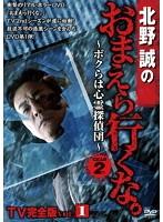 北野誠のおまえら行くな。TV完全版 Vol.1~ボクらは心霊探偵団~ GEAR2nd