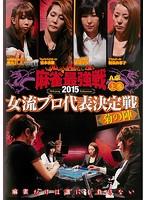 麻雀最強戦2015 女流プロ代表決定戦 菊の陣 上巻(A卓)