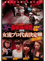 麻雀最強戦2015 女流プロ代表決定戦 菊の陣 下巻(決勝)