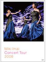 Miki Imai Concert Tour 2008/今井美樹
