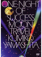 ONE NIGHT OF SUCCESS MOON TRAVEL/山下久美子 (再発売)