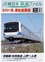 JR東日本 鉄道ファイル 別冊3