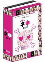AKB48 ネ申(ねもうす)テレビ (3枚組BOX)
