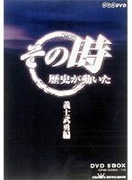 NHK DVD「その時歴史が動いた」5枚組・DVD・BOX「義士武勇編」