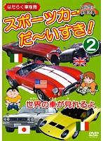 スポーツカー だ~いすき! 2 はたらく車別冊(世界の車が見れるよ)幼児向け映像図鑑