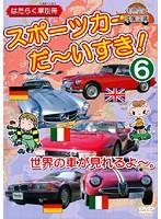 スポーツカー だ~いすき! 6 世界の車が見れるよ~ 幼児向け映像図鑑 はたらく車別冊