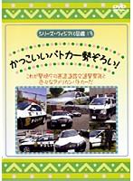 シリーズ・ヴィジアル図鑑13 かっこいいパトカー勢ぞろい!
