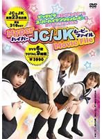 ハイパーJC・JKムービーファイル DVD6枚組