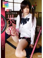 激写 Vol.21 Hカップ美少女 岡本果奈美