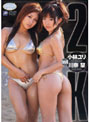 2K/小林ユリ・川奈栞