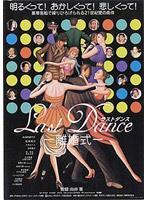 Last Dance ラストダンス -離婚式-