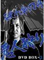 破れ傘刀舟 悪人狩り DVD-BOX 3