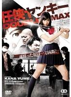 任侠ヤンキー DOUBLE MAX