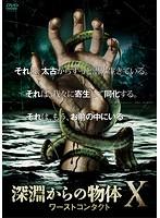 深淵からの物体X ワーストコンタクト