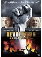 REVOLUTION 最後の革命家の物語