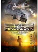特殊部隊 スペシャル・オペレーション