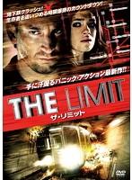 ザ・リミット