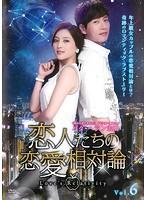 恋人たちの恋愛相対論 Vol.6