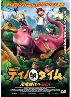 ディノ・タイム 恐竜時代へGO!!