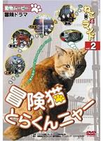 動物ムービー ねこ(猫)ざ ランド 2 冒険猫 とらくんニャー