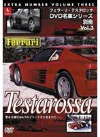 DVD 名車シリーズ 別冊 VOL.3 フェラーリ テスタロッサ