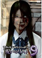 渋谷の女子高生たちが語った'呪いのリスト' 9