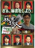 四神降臨外伝 麻雀の鉄人 挑戦者福地誠 下巻