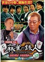 四神降臨外伝 麻雀の鉄人 挑戦者中野浩一 下巻