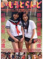 いもうとらんど/鈴木絵美華15歳・杉野光希15歳