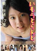いもうとらんど 東奈緒 17歳