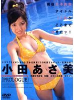 PROLOGUE プロローグ/小田あさ美