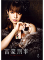 富豪刑事 Vol.5