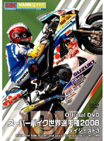 スーパーバイク世界選手権2008 ダイジェスト 3 2008FIM SBK Superbike World Championship R7~R9