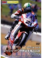 スーパーバイク世界選手権2008 ダイジェスト 4 2008FIM SBK Superbike World Championship R10~R11