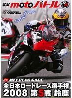 全日本ロードレース2008 第5戦鈴鹿 moto バトル