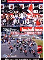 2008 鈴鹿8時間耐久ロードレース 公式DVD