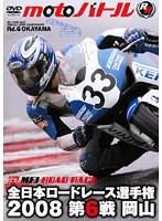 全日本ロードレース2008 第6戦 岡山国際moto バトル