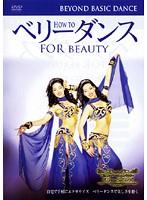 How to ベリーダンス~フォー・ビューティー ビヨンド・ベーシック・ダンス(中級編)