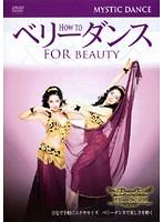 How to ベリーダンス~フォー・ビューティー ミスティック・ダンス(上級編)