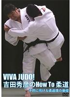 VIVA JUDO! 吉田秀彦のHowTo柔道子供のための柔道の基本