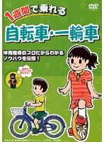 1週間で乗れる 自転車・一輪車 親子で一緒に簡単トレーニング
