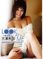 LOOK AT ME~私を見て~/三津木彩